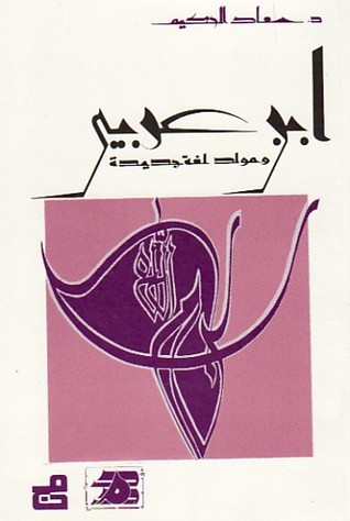 تحميل وقراءة أونلاين كتاب ابن عربي ومولد لغة جديدة pdf مجاناً | مكتبة تحميل كتب pdf.
