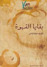 تحميل كتاب بقايا القهوة ل ماريو بينديتي pdf مجاناً | مكتبة تحميل كتب pdf