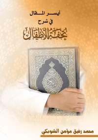 تحميل كتاب أيسر المقال فى شرح تحفة الأطفال ل محمد رفيق الشوبكي pdf مجاناً | مكتبة تحميل كتب pdf