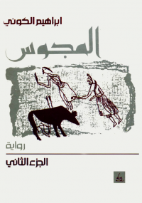 تحميل كتاب المجوس الجزء الثاني ل إبراهيم الكونى pdf مجاناً | مكتبة تحميل كتب pdf