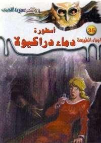 تحميل كتاب أسطورة دماء دراكيولا ل د. أحمد خالد توفيق pdf مجاناً | مكتبة تحميل كتب pdf