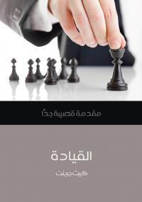 تحميل كتاب القيادة ل كيث جرينت pdf مجاناً   مكتبة تحميل كتب pdf