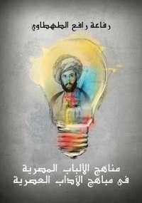 تحميل كتاب مناهج الألباب المصرية فى مباهج الآداب العصرية ل رفاعة الطهطاوي pdf مجاناً | مكتبة تحميل كتب pdf