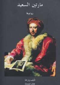 تحميل كتاب مارتين السعيد ل جان دوست pdf مجاناً | مكتبة تحميل كتب pdf