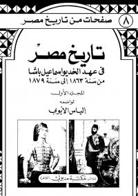 تحميل كتاب تاريخ مصر في عهد الخديو اسماعيل باشا - الجزء الأول ل إلياس الأيوبى pdf مجاناً | مكتبة تحميل كتب pdf