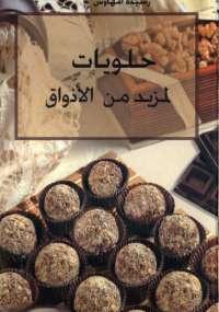 تحميل كتاب حلويات لمزيد من الأذواق ل رشيدة أمهاوش pdf مجاناً | مكتبة تحميل كتب pdf