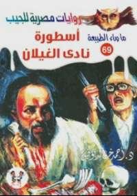 تحميل كتاب أسطورة نادى الغيلان ل د. أحمد خالد توفيق pdf مجاناً | مكتبة تحميل كتب pdf