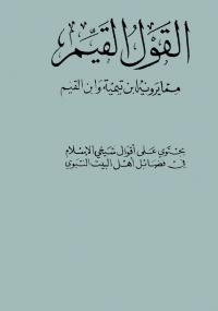 تحميل كتاب القول القيم ل مجموعة مؤلفين pdf مجاناً | مكتبة تحميل كتب pdf