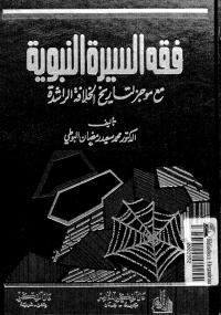 تحميل كتاب فقه السيرة النبوية ل محمد البوطي pdf مجاناً   مكتبة تحميل كتب pdf