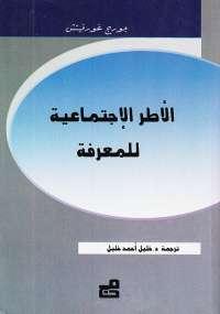 تحميل كتاب الأطر الإجتماعية للمعرفة ل جورج غورفيتش pdf مجاناً | مكتبة تحميل كتب pdf