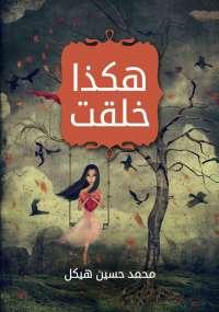 تحميل كتاب هكذا خلقت ل محمد حسين هيكل pdf مجاناً | مكتبة تحميل كتب pdf