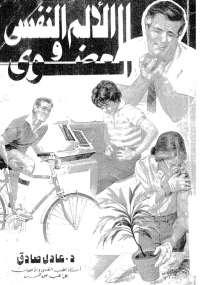تحميل كتاب الألم النفسى العضوى ل عادل صادق pdf مجاناً | مكتبة تحميل كتب pdf