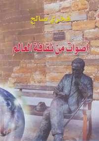 تحميل كتاب أصوات من ثقافة العالم ل فخري صالح pdf مجاناً | مكتبة تحميل كتب pdf