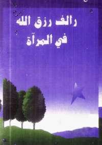 تحميل كتاب رالف رزق الله في المرآة ل ربيع جابر pdf مجاناً | مكتبة تحميل كتب pdf
