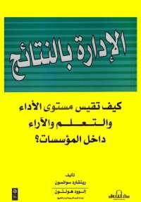 تحميل كتاب الإدارة بالنتائج ل مجموعة مؤلفين pdf مجاناً | مكتبة تحميل كتب pdf