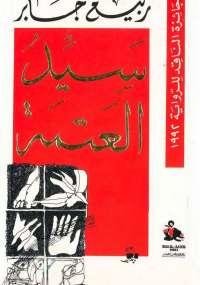 تحميل كتاب سيد العتمة ل ربيع جابر pdf مجاناً | مكتبة تحميل كتب pdf