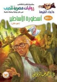 تحميل كتاب أسطورة الأساطير - الجزء الثاني ل د. أحمد خالد توفيق pdf مجاناً | مكتبة تحميل كتب pdf