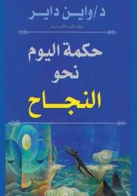 تحميل كتاب حكمة اليوم نحو النجاح ل واين داير pdf مجاناً | مكتبة تحميل كتب pdf