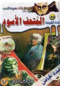 تحميل كتاب أسطورة المتحف الاسود ل د. أحمد خالد توفيق pdf مجاناً | مكتبة تحميل كتب pdf