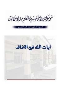 تحميل كتاب آيات الله في الآفاق ل محمد راتب النابلسى pdf مجاناً | مكتبة تحميل كتب pdf