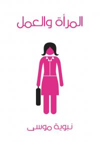 تحميل كتاب المرأة والعمل ل نبوية موسى pdf مجاناً | مكتبة تحميل كتب pdf