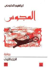 تحميل كتاب المجوس الجزء الأول ل إبراهيم الكونى pdf مجاناً | مكتبة تحميل كتب pdf