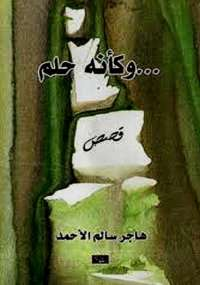 تحميل كتاب وكأنه حلم ل هاجر الأحمد pdf مجاناً | مكتبة تحميل كتب pdf