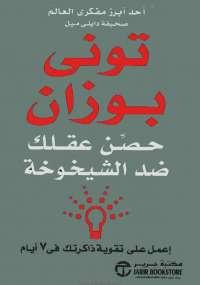 تحميل كتاب حصن عقلك ضد الشيخوخة ل تونى بوزان pdf مجاناً | مكتبة تحميل كتب pdf