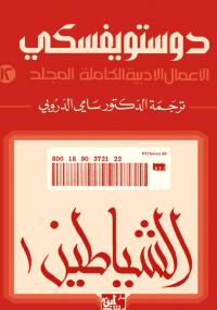 تحميل كتاب دوستويفسكي الأعمال الأدبية الكاملة المجلد الثاني عشر ل فيودور دوستويفسكي pdf مجاناً   مكتبة تحميل كتب pdf