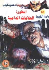 تحميل كتاب أسطورة العلامات الدامية ل د. أحمد خالد توفيق pdf مجاناً | مكتبة تحميل كتب pdf