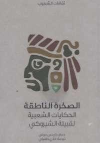 تحميل كتاب الصخرة الناطقة الحكايات الشعبية لقبيلة الشيروكي ل جايمس موني pdf مجاناً | مكتبة تحميل كتب pdf