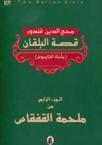 تحميل كتاب قصة البلقان ل محي الدين قندور pdf مجاناً | مكتبة تحميل كتب pdf