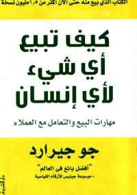 تحميل كتاب كيف تبيع أي شيء لأى إنسان ل جو جيرارد pdf مجاناً | مكتبة تحميل كتب pdf