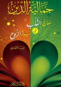 تحميل كتاب جمالية الدين معارج القلب إلى حياة الروح ل فريد الأنصاري pdf مجاناً | مكتبة تحميل كتب pdf