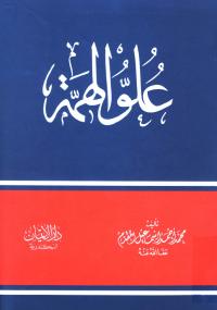 تحميل كتاب علو الهمة ل محمد بن إسماعيل المقدم pdf مجاناً | مكتبة تحميل كتب pdf