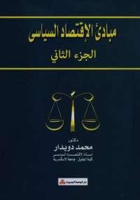 تحميل كتاب مبادئ الإقتصاد السياسي - الجزء الثاني ل محمد دويدار pdf مجاناً | مكتبة تحميل كتب pdf