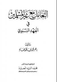 تحميل كتاب التعامل مع غير المسلمين في العهد النبوي ل ناصر جاد pdf مجاناً | مكتبة تحميل كتب pdf