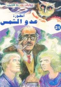 تحميل كتاب أسطورة عدو الشمس ل د. أحمد خالد توفيق pdf مجاناً | مكتبة تحميل كتب pdf