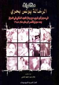 تحميل كتاب مذكرات الرحالة يونس بحري ل خالد العاني pdf مجاناً | مكتبة تحميل كتب pdf