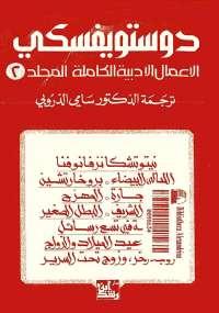 تحميل كتاب دوستويفسكي الأعمال الأدبية الكاملة المجلد الثاني ل فيودور دوستويفسكي pdf مجاناً | مكتبة تحميل كتب pdf