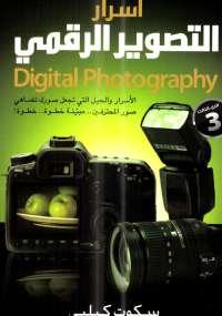 تحميل كتاب اسرار التصوير الرقمي - الجزء الثالث ل سكوت كيلبي pdf مجاناً | مكتبة تحميل كتب pdf