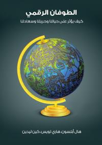 تحميل كتاب الطوفان الرقمي ل مجموعة مؤلفين pdf مجاناً | مكتبة تحميل كتب pdf