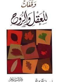 تحميل كتاب وقفات للعقل والروح ل عبد الكريم بكار pdf مجاناً | مكتبة تحميل كتب pdf