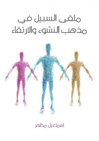 تحميل كتاب ملقى السبيل في مذهب النشوء والإرتقاء ل إسماعيل مظهر pdf مجاناً | مكتبة تحميل كتب pdf