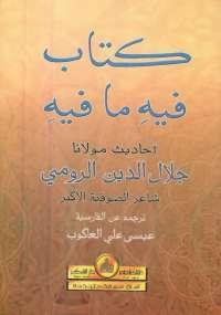 تحميل كتاب فيه ما فيه ل جلال الدين الرومي pdf مجاناً | مكتبة تحميل كتب pdf