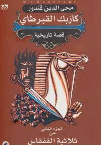 تحميل كتاب كازبك القبرطاي ل محي الدين قندور pdf مجاناً | مكتبة تحميل كتب pdf