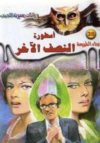 تحميل كتاب أسطورة النصف الآخر ل د. أحمد خالد توفيق pdf مجاناً | مكتبة تحميل كتب pdf