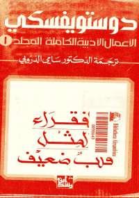 تحميل كتاب دوستويفسكي الأعمال الأدبية الكاملة المجلد الأول ل فيودور دوستويفسكي pdf مجاناً | مكتبة تحميل كتب pdf
