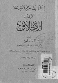 تحميل كتاب الأخلاق ل أحمد أمين pdf مجاناً | مكتبة تحميل كتب pdf
