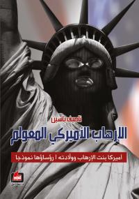 تحميل كتاب الإرهاب الأمريكي المعولم ل ناصيف ياسين pdf مجاناً | مكتبة تحميل كتب pdf